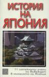 История на Япония (ISBN: 9789543201259)