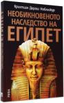 Необикновеното наследство на Египет (ISBN: 9789543201020)