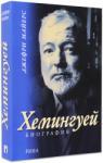 Хемингуей (ISBN: 9789543202829)