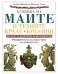 Хроника на маите и техните крале и кралици (ISBN: 9789543202294)