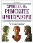 Хроника на римските императори (ISBN: 9789543201693)