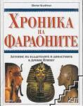 Хроника на фараоните (ISBN: 9789543200948)