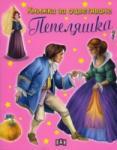 Книжка за оцветяване: Пепеляшка (ISBN: 9789546579614)