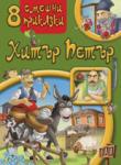 8 смешни приказки: Хитър Петър (ISBN: 9789546579249)