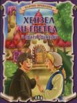 Хензел и Гретел и други приказки (ISBN: 9789546578259)