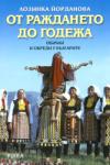 От раждането до годежа (ISBN: 9789543200078)