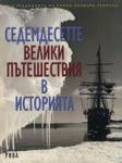 Седемдесетте велики пътешествия в историята (ISBN: 9789543201624)