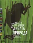 Седемдесетте големи загадки на дивата природа (ISBN: 9789543202317)