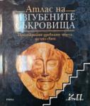 Атлас на изгубените съкровища (ISBN: 9789543201921)