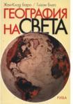 География на света (ISBN: 9789543202072)