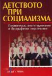Детството при социализма (ISBN: 9789543202812)