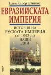 Евразийската империя (ISBN: 9789543200924)