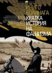Кратка история на фашизма (ISBN: 9789542809043)