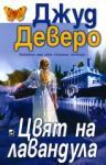 Цвят на лавандула (ISBN: 9789544093143)