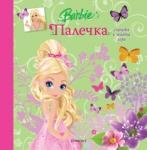 Палечка (ISBN: 9789542703297)