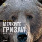 Очи в очи с мечките гризли (ISBN: 9789542701743)