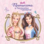 Принцесата и бедното момиче (ISBN: 9789544468521)