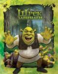 Шрек завинаги (ISBN: 9789542705185)