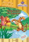 Чудесата на водата (ISBN: 9789542704218)
