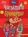 Числата и броенето (ISBN: 9789542702757)