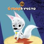 Суперкучето (ISBN: 9789542702931)