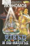 Отвъд и по-нататък (ISBN: 9789547614789)