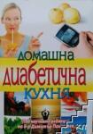 Домашна диабетична кухня (ISBN: 9789548086585)