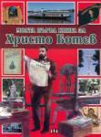 Моята първа книга за Христо Ботев (ISBN: 9789546600479)