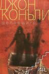 Шепнещите (ISBN: 9789547336995)