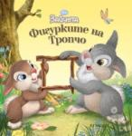 Фигурките на Тропчо (ISBN: 9789542703136)