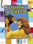 Силни и смели (ISBN: 9789542700500)