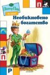 Необикновено богатство (ISBN: 9789542702207)