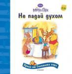 16: Не падай духом (ISBN: 9789542701620)