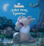 Лека нощ, Тропчо! (ISBN: 9789542701309)