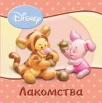 Лакомства (ISBN: 9789542703976)