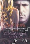 Споделена любов (ISBN: 9789549321579)
