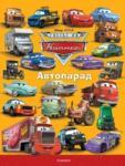 Автопарад (ISBN: 9789542703235)