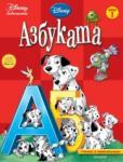 Азбуката (ISBN: 9789542702726)