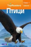 TopReaders: Птици (ISBN: 9789546562173)