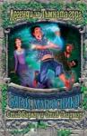 Бягай, магьоснико! Легенди за Тъмната гора (ISBN: 9789542701583)