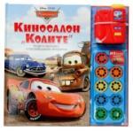 Киносалон КОЛИТЕ (ISBN: 9789542701026)