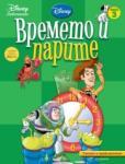Времето и парите (ISBN: 9789542702771)