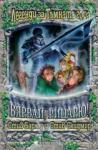 4: Вярвай, рицарю! (ISBN: 9789542701552)