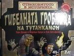 Гибелната гробница на Тутанкамон (ISBN: 9789542701736)