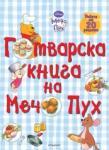 Готварска книга на Мечо Пух (ISBN: 9789542700906)