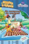 Да поиграем на пирати! (ISBN: 9789542705192)