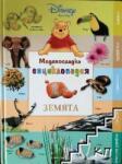 Меденосладка енциклопедия: Земята (ISBN: 9789542700395)