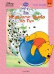 Меденото дърво на Пух (ISBN: 9789542702580)