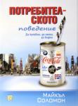Раздвоение (ISBN: 9789543218394)
