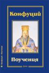 Поучения (ISBN: 9789545973963)